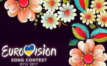 Киев отчитался о ходе подготовки к Евровидению-2017