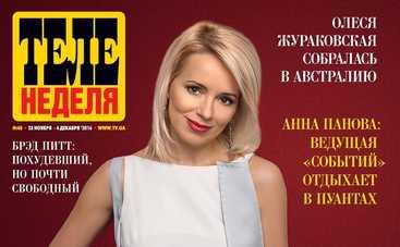 Оксана Гутцайт: Хочу, чтобы муж ревновал