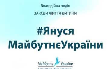В Киеве состоится благотворительная акция #ЯнусяМайбутнєУкраїни