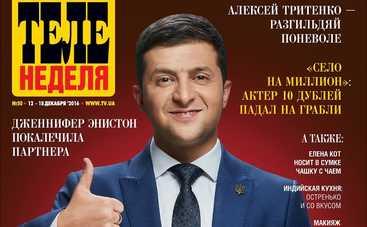 Владимир Зеленский о «Слуге народа-2», детях и боксе