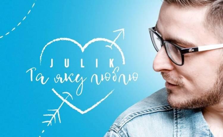 Julik вперше заспівав
