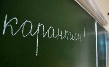 В Киеве уже 37 школ закрыли на карантин