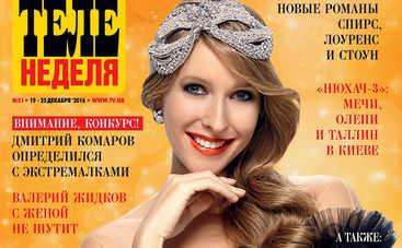 Катя Осадчая: Я расскажу правду 1 января