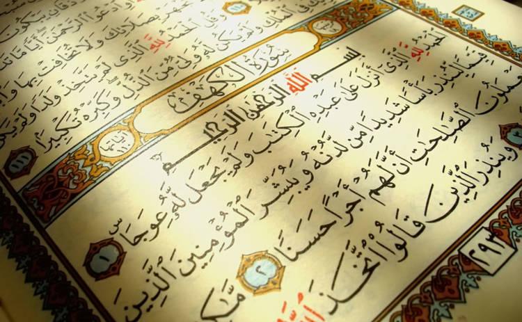 В Турции опубликовали Коран на украинском языке