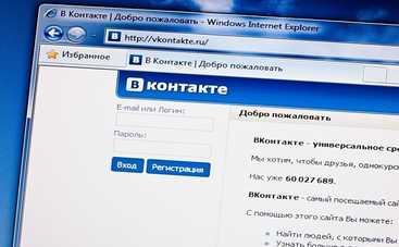 США внесли соцсеть «ВКонтакте» в черный список