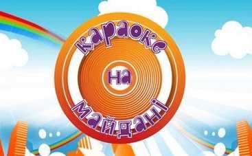 Караоке на Майдане: смотреть выпуск онлайн (эфир от 15.01.2017)