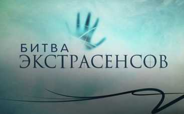 Телеканал СТБ больше не будет транслировать российскую «Битву экстрасенсов»