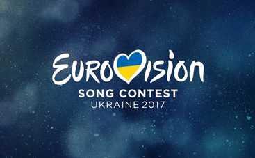 Евровидение-2017: определился порядок выступлений нацотбора от Украины