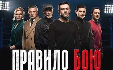 Фильм «Правило боя» покажут в каждом кинотеатре Украины