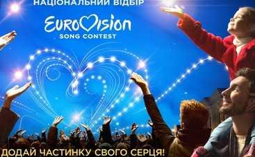 Нацотбор на Евровидение-2017: первый полуфинал (эфир от 04.02.2017)