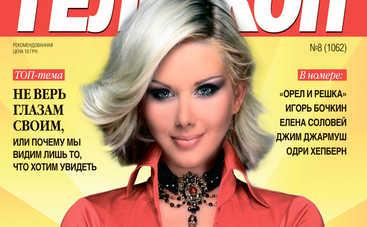 Катя Бужинская: От судьбы не уйдешь