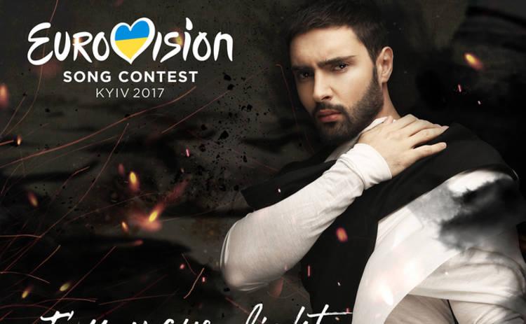 Виталий Козловский презентовал песню для Евровидения-2017