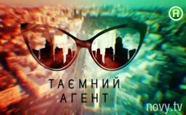 Тайный агент: смотреть 2 выпуск онлайн (эфир от 27.02.2017)