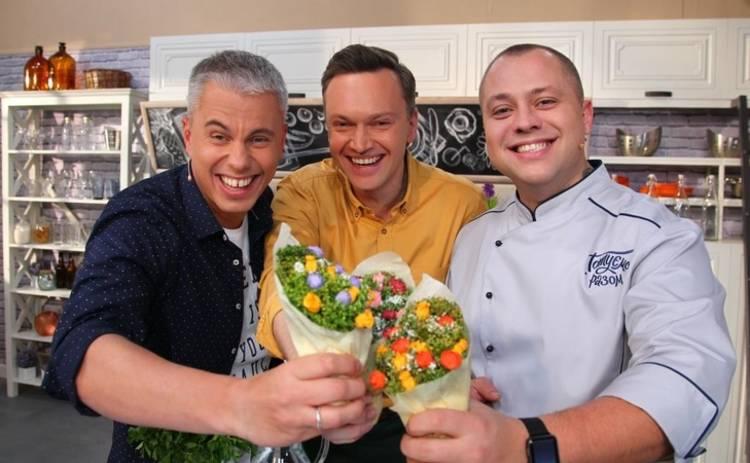 Готовим вместе: блюда на 8 Марта (эфир от 08.03.2019)