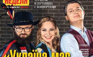 Україна має талант. Діти-2: почему судьи завидуют участникам