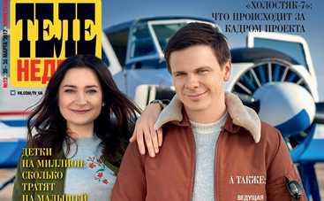 Дмитрий Комаров подарил девушке небо