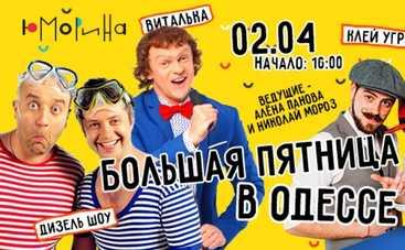 Большая Пятница в Одессе
