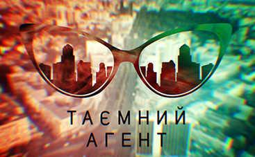 Тайный агент: смотреть 7 выпуск онлайн (эфир от 03.04.2017)