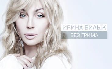 Ирина Билык в день рождения сняла с себя весь грим
