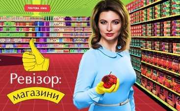 Ревизор. Магазины: смотреть 1 выпуск онлайн (эфир от 10.04.2017)