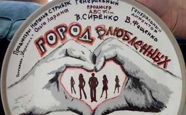 Канал «Украина» пригласит зрителей в «Город влюбленных»