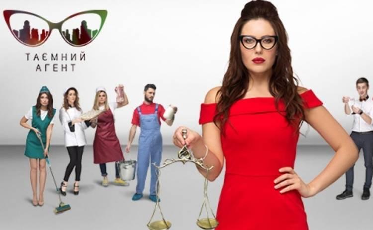 Тайный агент: смотреть 12 выпуск онлайн (эфир от 08.05.2017)
