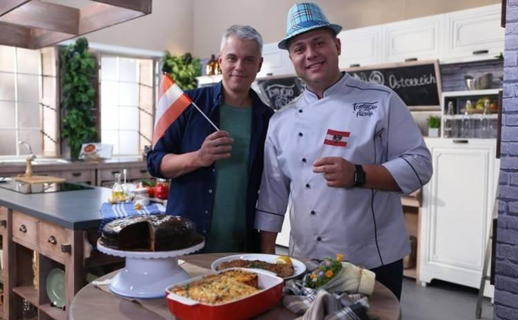 Готовим вместе: австрийская кухня (эфир от 14.05.2017)