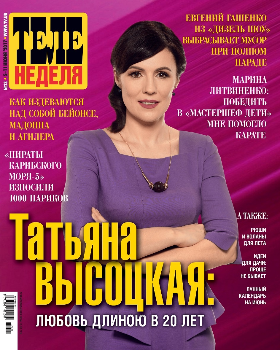 tatjana-vysotskaja-ljubov-dlinoju-v-20-let-1