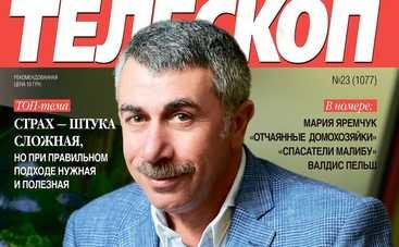 Евгений Комаровский: После встреч со мной дети дают советы родителям