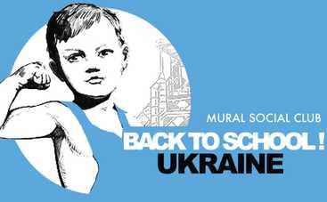 К новому учебному году в Украине известные художники раскрасят фасады учебных заведений
