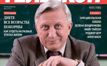 Владимир Горянский: Я всегда ищу в своих героях положительные стороны
