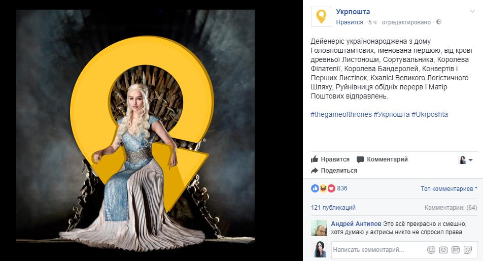 v-trende-ukrpochta-podgotovilas-k-novomu-sezonu-igry-prestolov-1