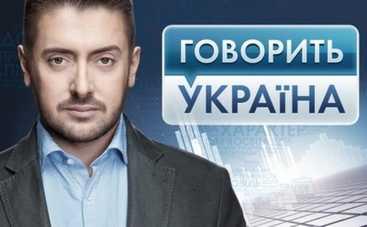 Говорит Украина: тайны киевских гаражей (эфир от 20.07.2017)