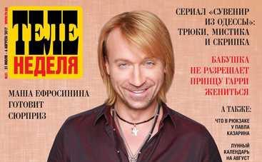 Олег Винник: Я несу любовь