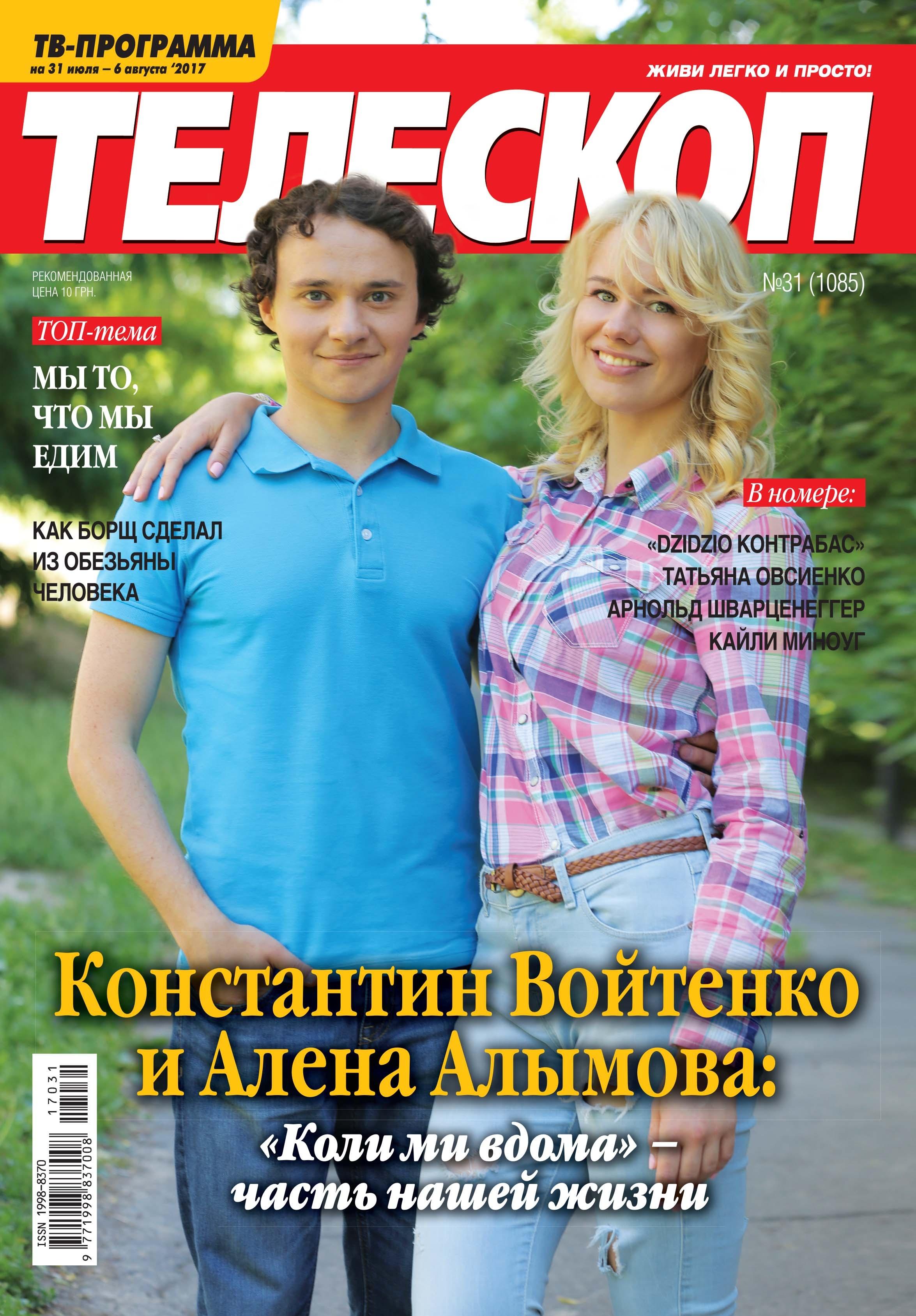 konstantin-vojtenko-i-alena-alymova-koli-mi-vdoma-chast-nashej-zhizni