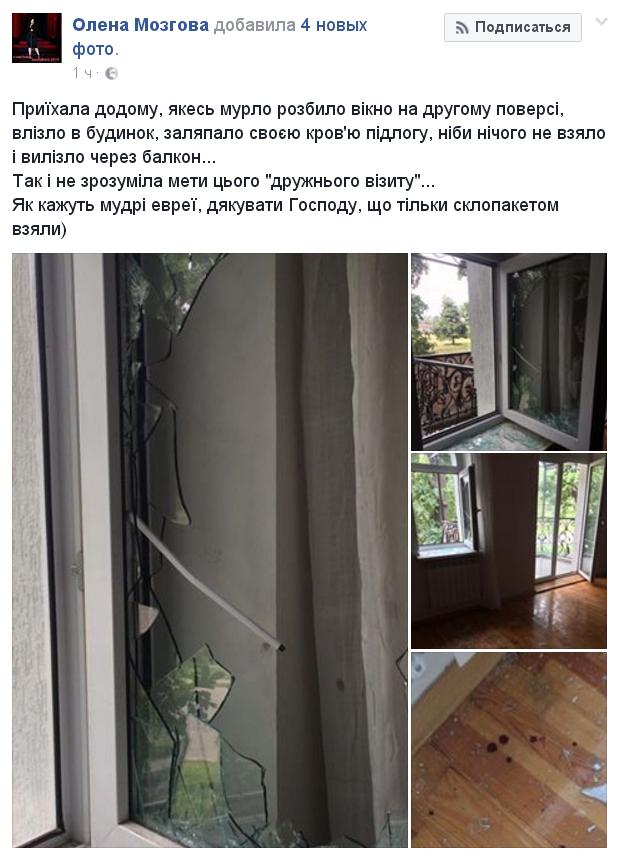 zloumyshlennik-oblil-krovyu-dom-ukrainskogo-prodyusera-1