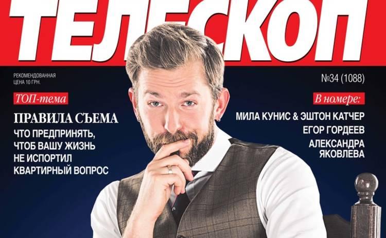Антон Равицкий в поисках «комика на миллион»