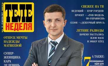 Владимир Зеленский: Иду вперед и не останавливаюсь