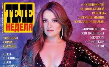 Наталья Могилевская: Я возвращаюсь!