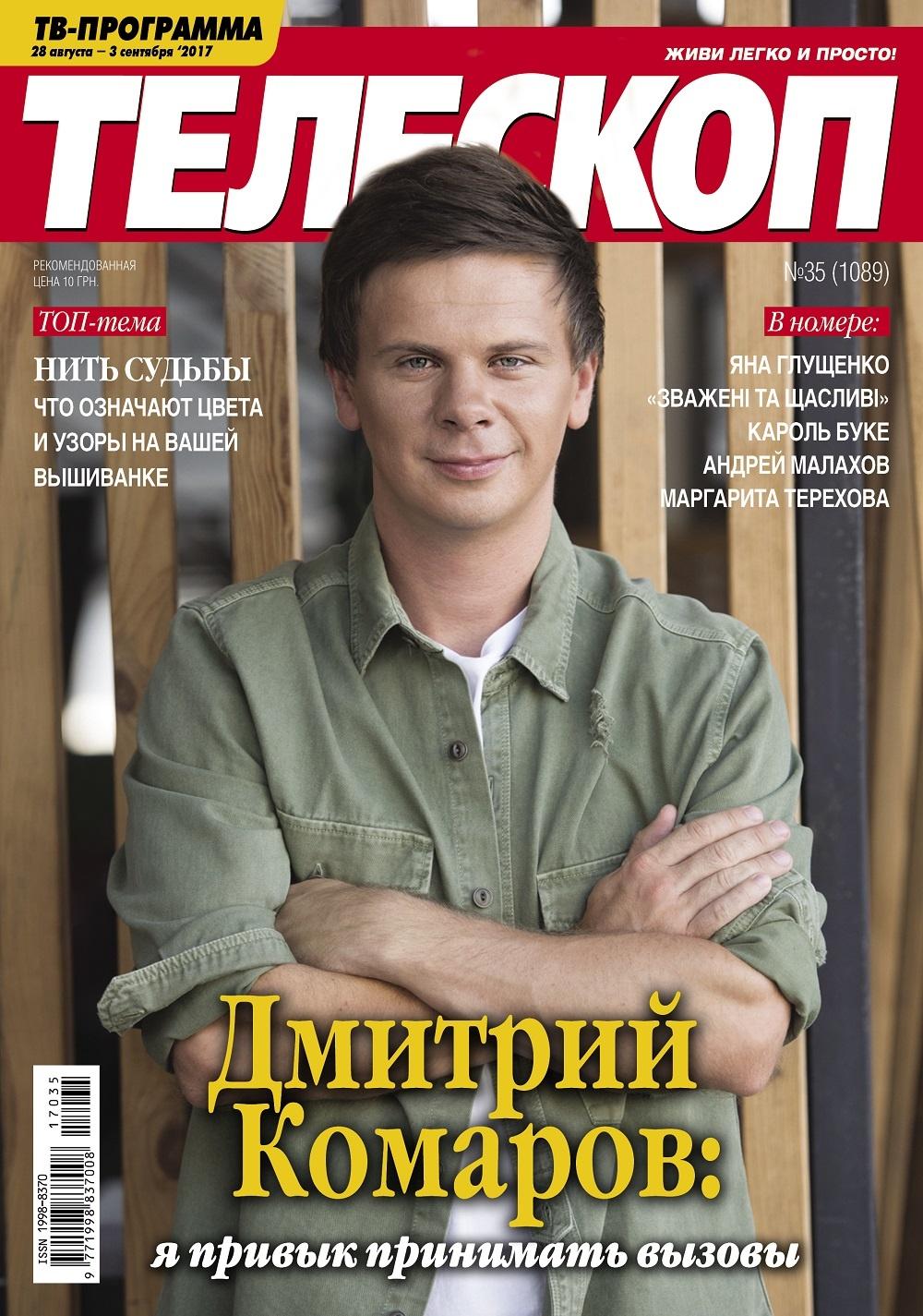 dmitriy-komarov-ya-privyk-prinimat-vyzovy