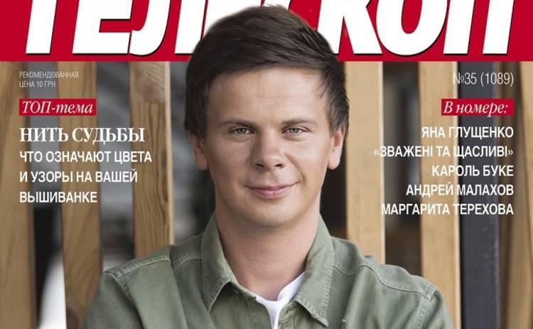 Дмитрий Комаров: Я привык принимать вызовы