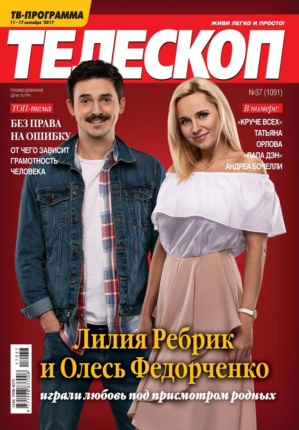 lilija-rebrik-i-oles-fedorchenko-igrali-ljubov-pod-prismotrom-rodnyh