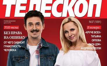 Лилия Ребрик и Олесь Федорченко играли любовь под присмотром родных