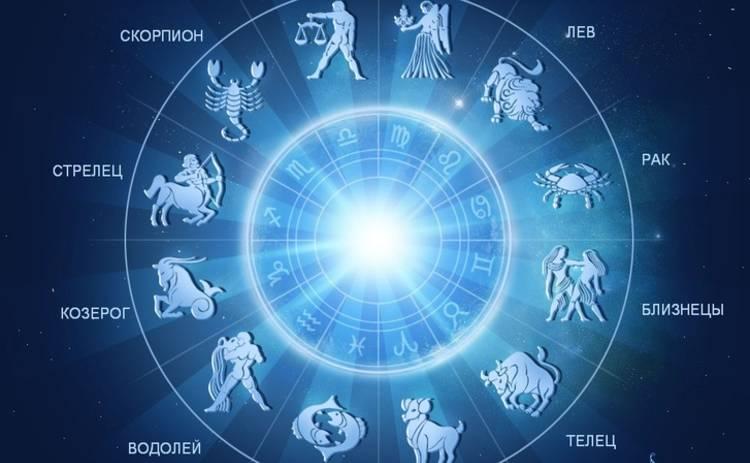 Гороскоп на неделю с 18 по 24 сентября 2017 для всех знаков Зодиака