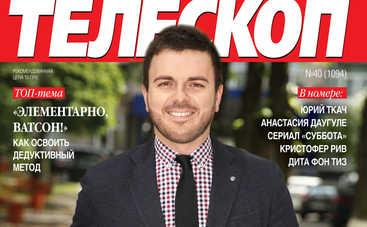 Григорий Решетник мечтает о большой семьей