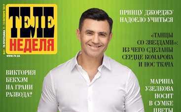 Николай Тищенко — «Ревизор» с характером