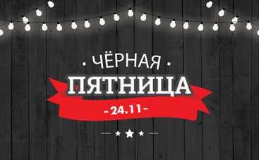 Стало известно, когда в Украине наступит «Черная пятница»