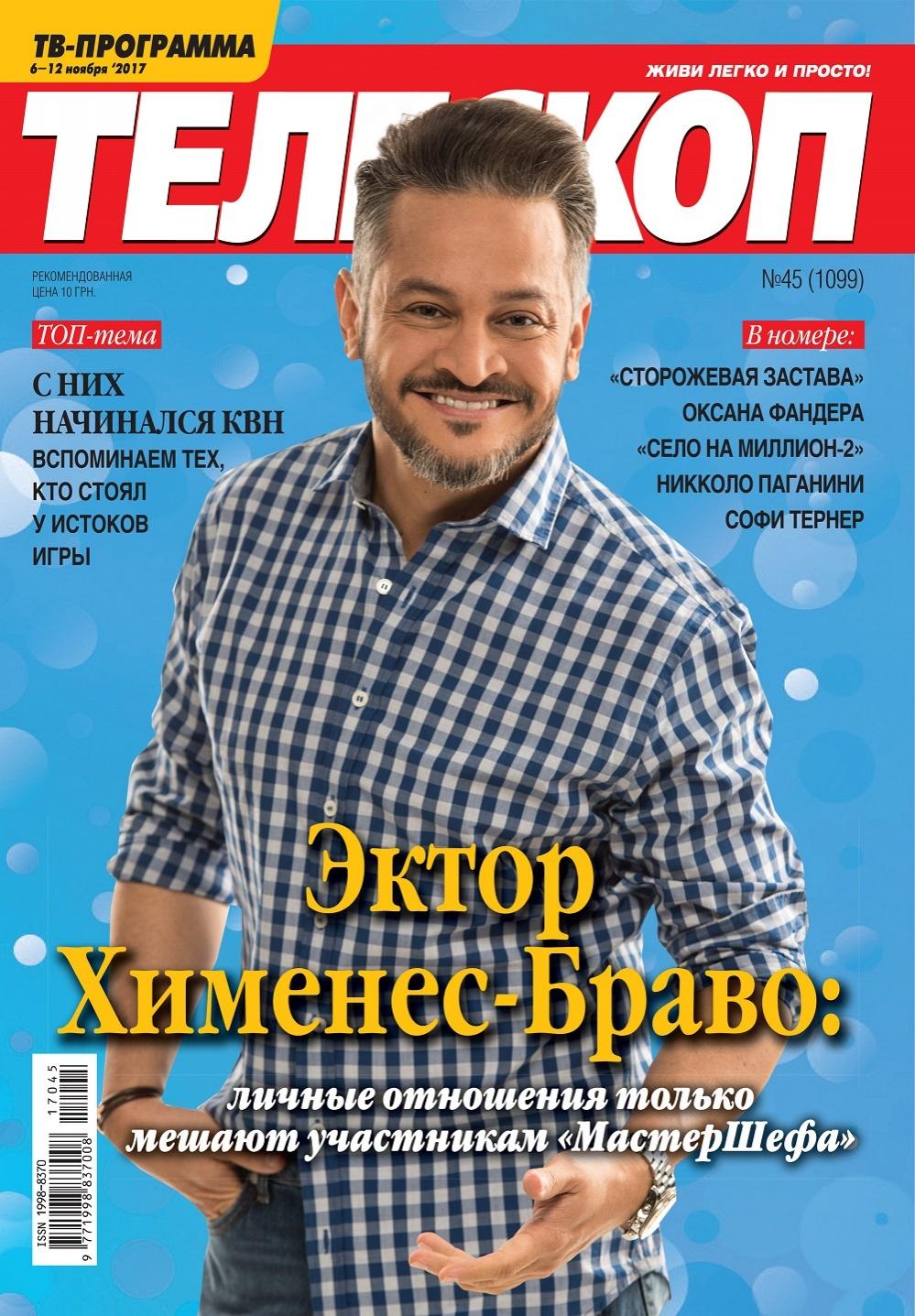 ektor-himenes-bravo-lichnye-otnosheniya-tolko-meshayut-uchastnikam-mastershefa_01