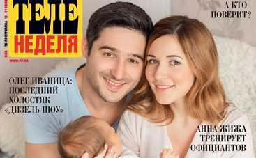 Андрей Фединчик и Наталка Денисенко: Наш сын еще до рождения снялся в сериале