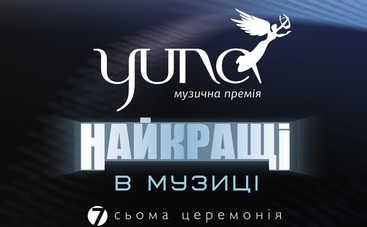 YUNA-2018: стала известна дата проведения церемонии